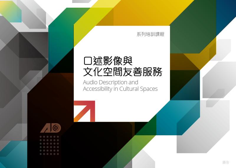 口述影像與文化空間友善服務系列培訓課程 Audio Description and Accessibility in Cultural Spaces